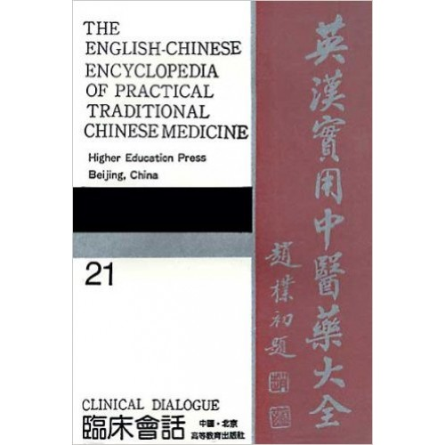 The english-chinese encyclopedia of...