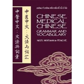 Chinese medical Chinese: Grammar & Vocabulary