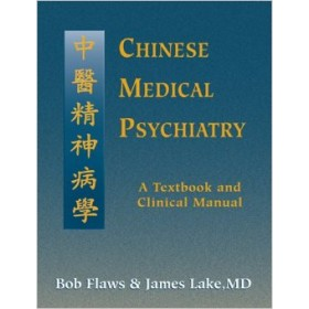 Chinese medical psychiatry (3 books)