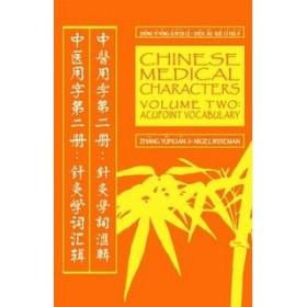Chinese medical characters - Volume II