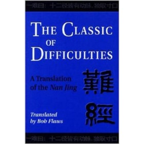 The classic of difficulties