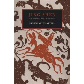 Jing shen:a translation from the Chinese Huainanzi