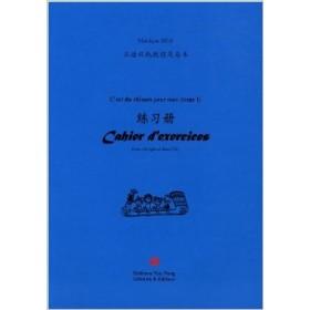 C'est du Chinois pour tous-T1-cahier d'exercices